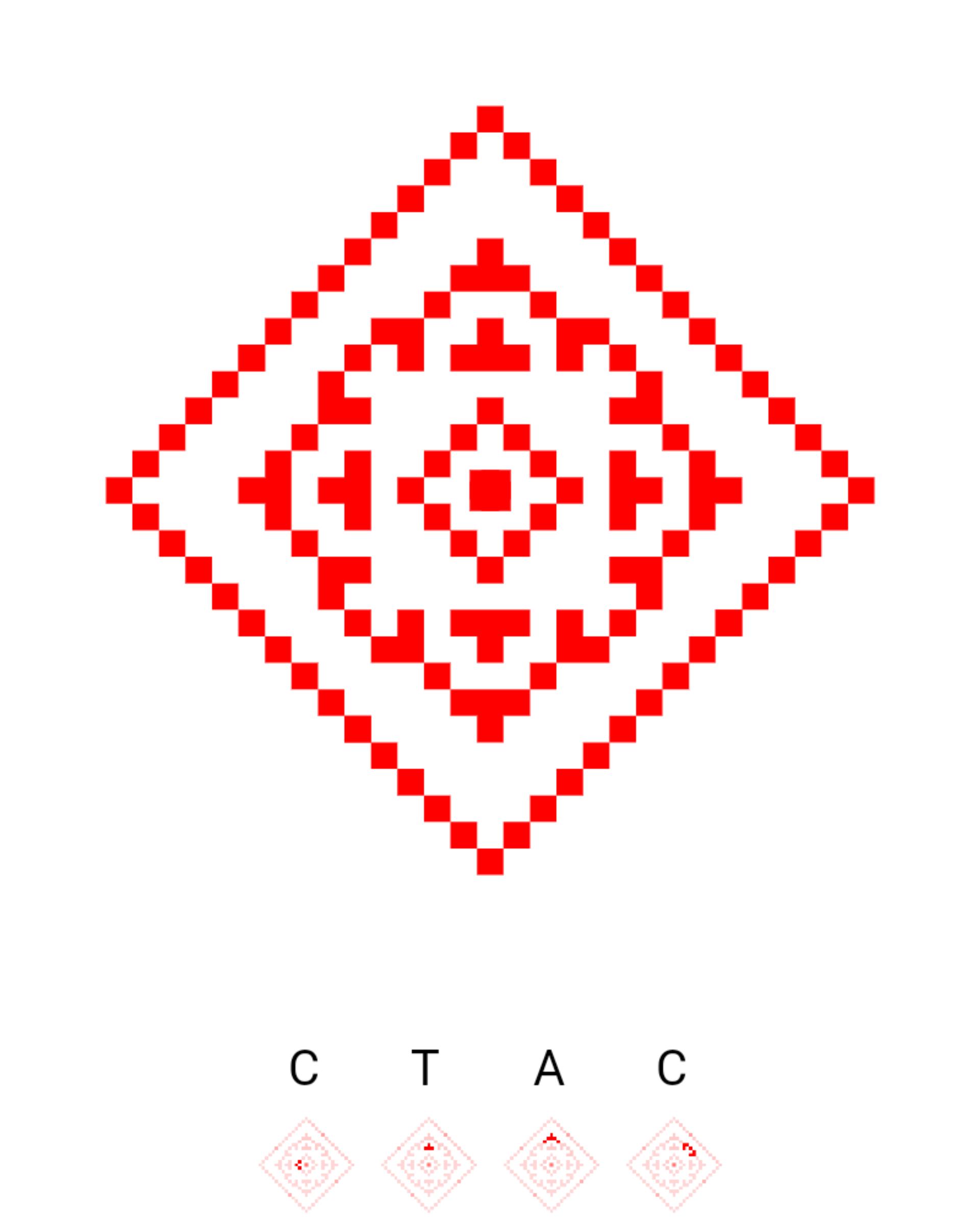 Текстовий слов'янський орнамент: Стас