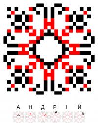Текстовый украинский орнамент: Андрій