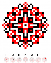 Текстовый украинский орнамент: Попкорн