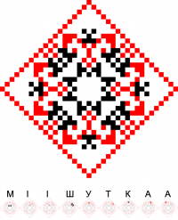 Текстовый украинский орнамент: Мішутка