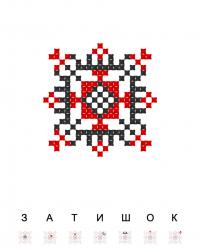 Текстовый украинский орнамент: Затишок