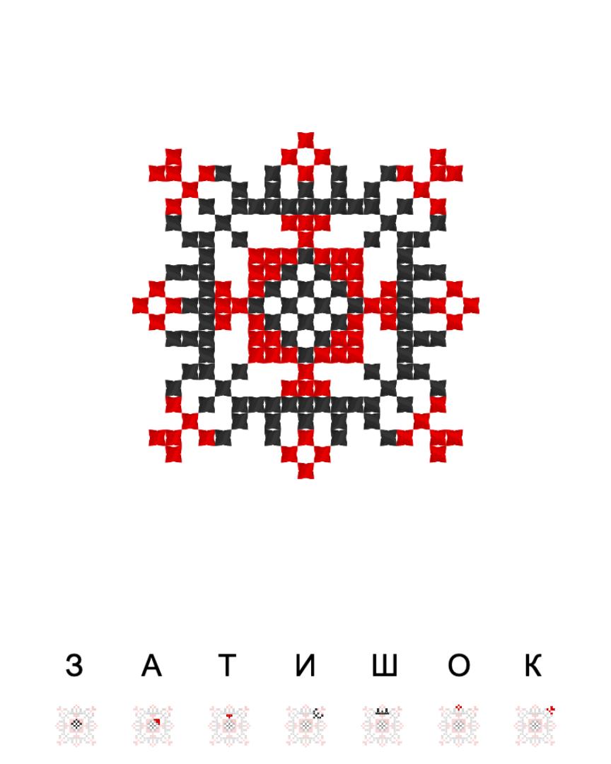Текстовий слов'янський орнамент: Затишок