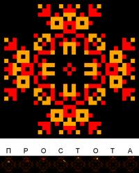 Текстовый украинский орнамент: Простота