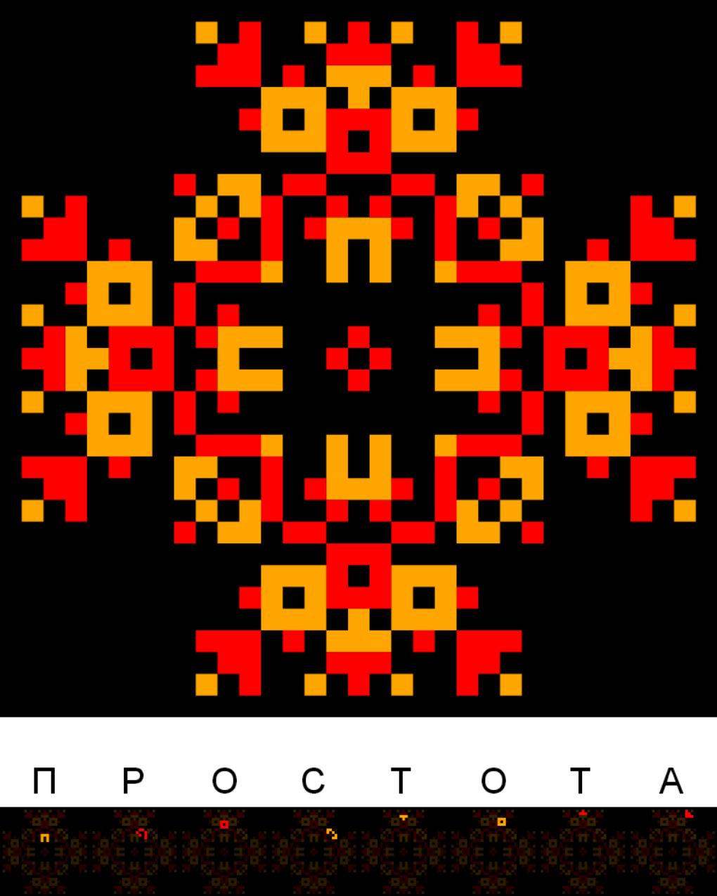 Текстовий слов'янський орнамент: Простота