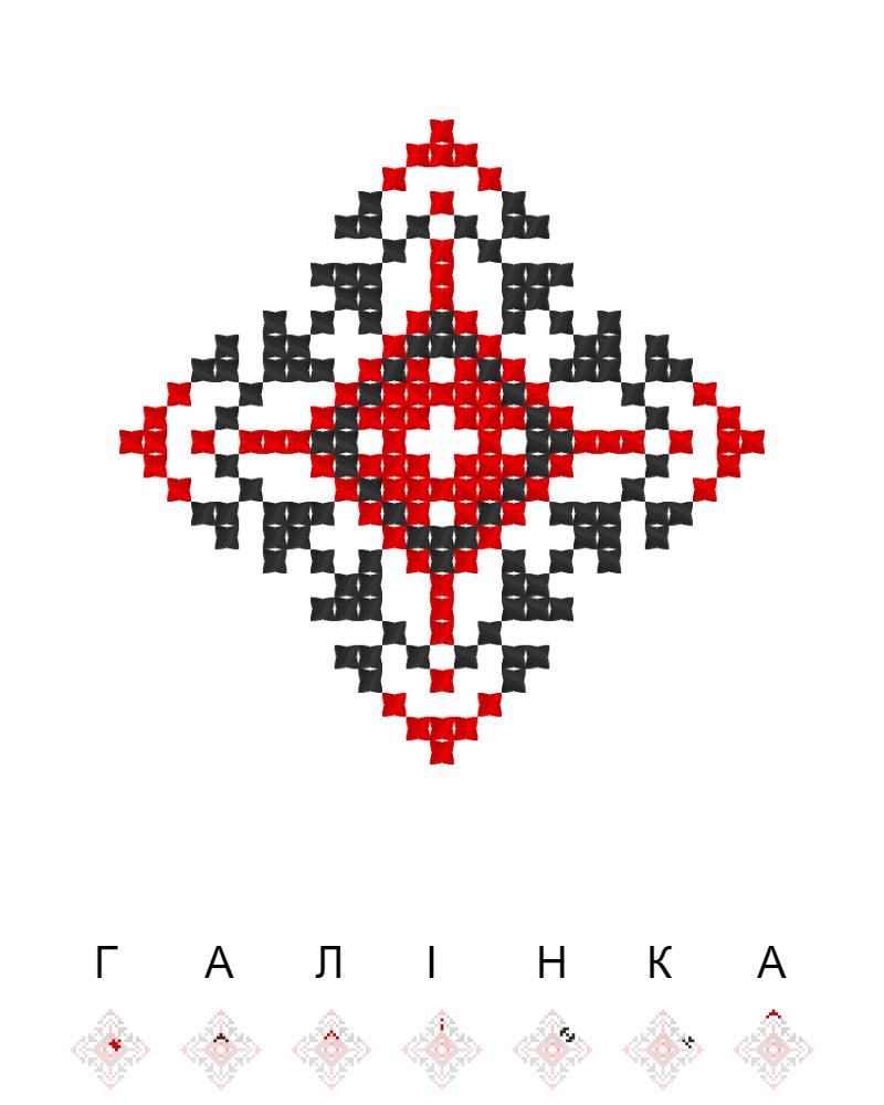 Текстовий слов'янський орнамент: Галiнка