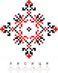 Текстовый украинский орнамент: Лисиця