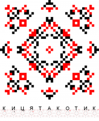 Текстовый украинский орнамент: Киця та Котик