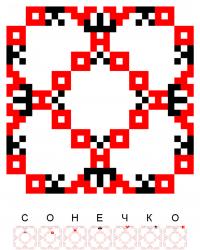 Текстовый украинский орнамент: Сонечко