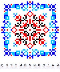 Текстовый украинский орнамент: Святий Миколай