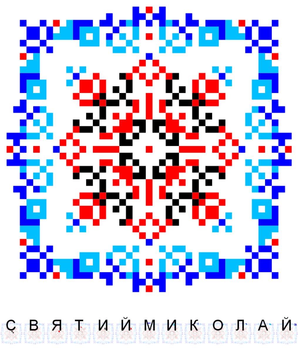 Текстовий слов'янський орнамент: Святий Миколай