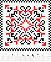 Текстовый украинский орнамент: моє