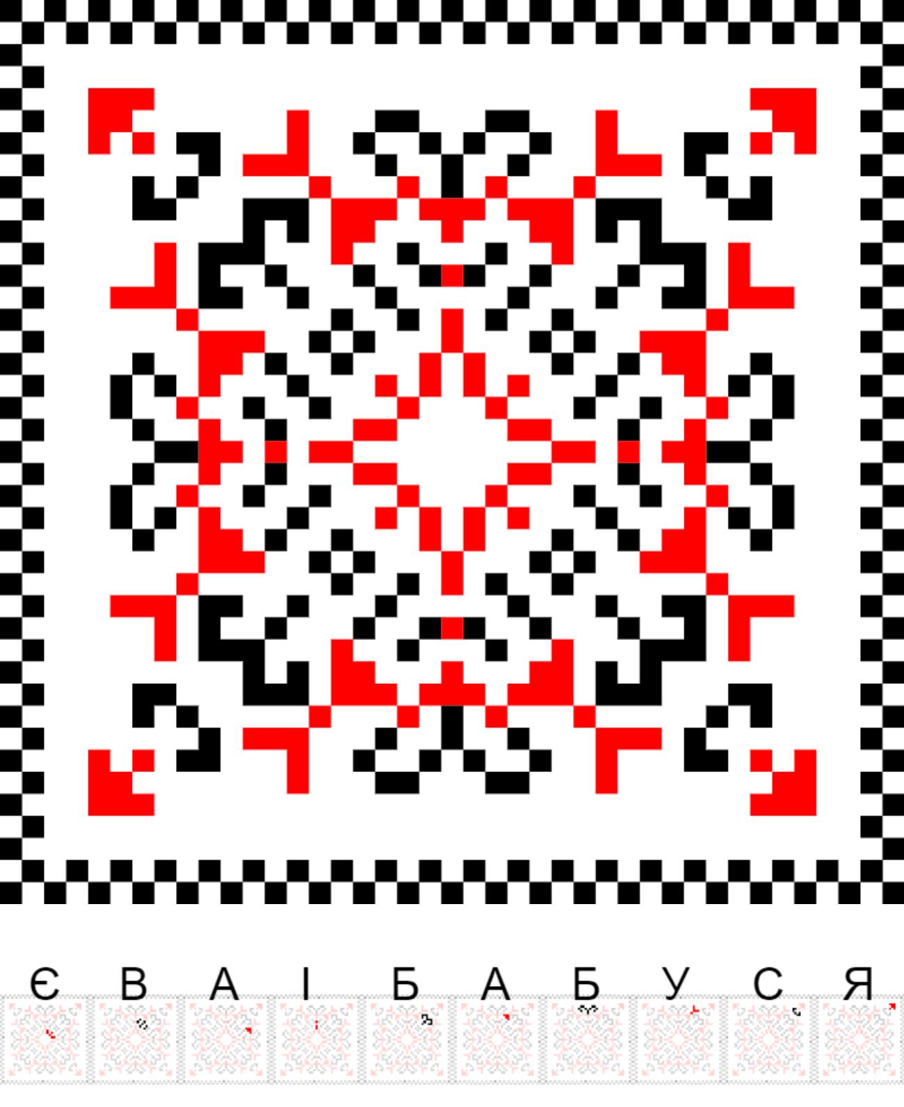 Текстовий слов'янський орнамент: моє