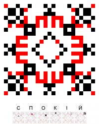 Текстовый украинский орнамент: Спокій