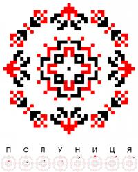 Текстовый украинский орнамент: Полуниця