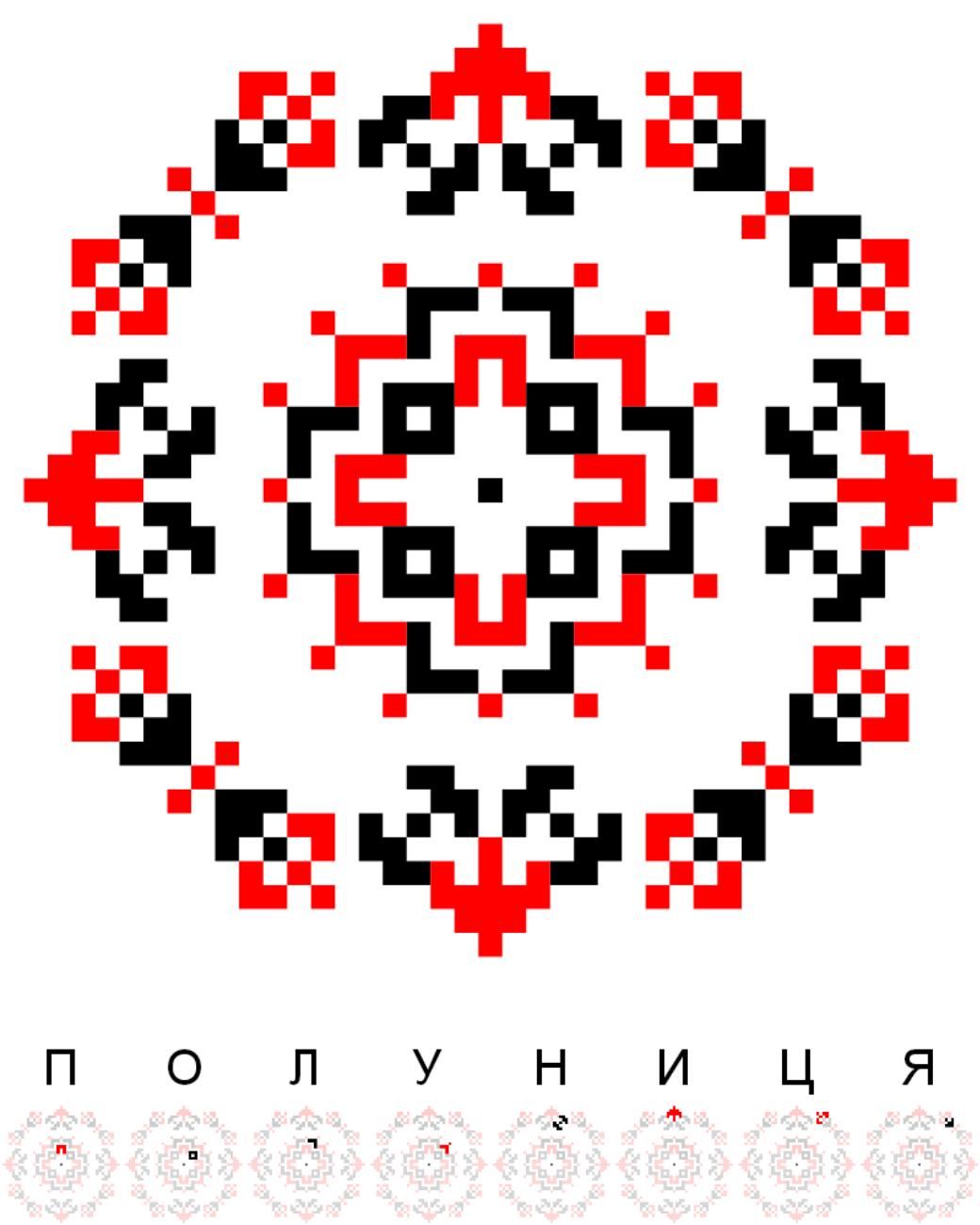 Текстовий слов'янський орнамент: Полуниця