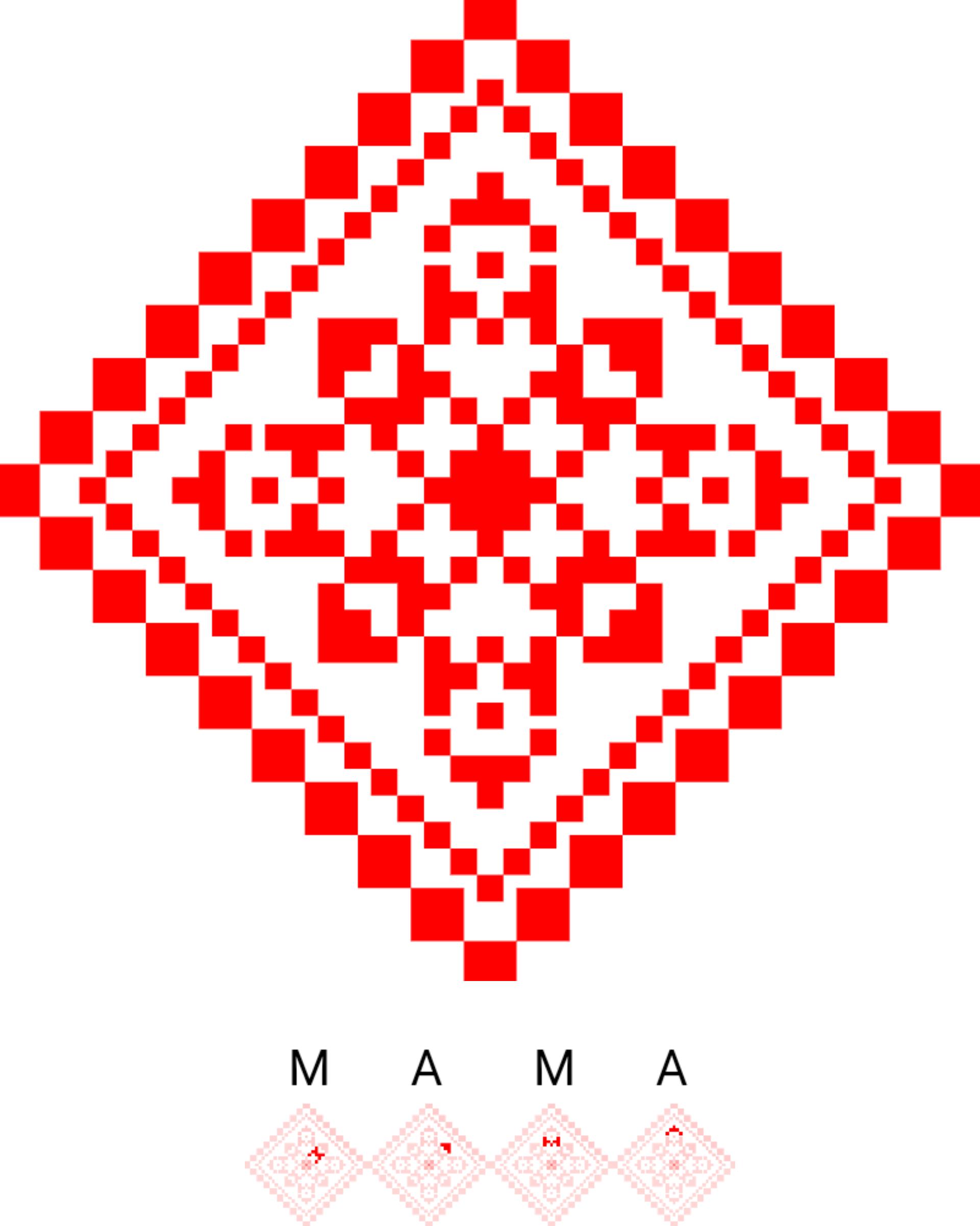 Текстовий слов'янський орнамент: Мама