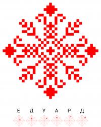Текстовый украинский орнамент: Едуард