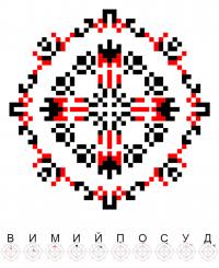 Текстовый украинский орнамент: Вимий посуд