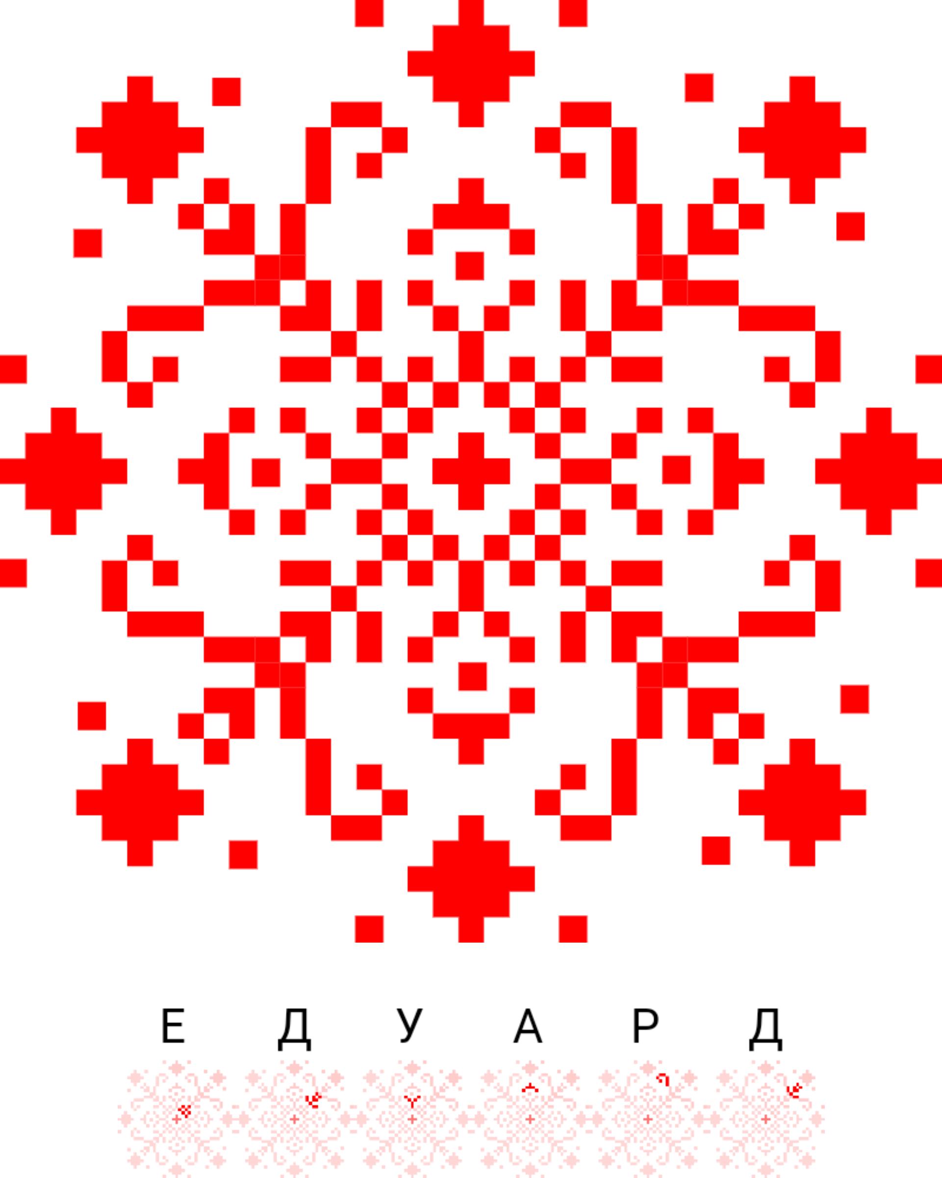 Текстовий слов'янський орнамент: Едуард