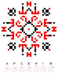 Текстовый украинский орнамент: Арсеній