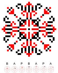 Текстовый украинский орнамент: Варвара