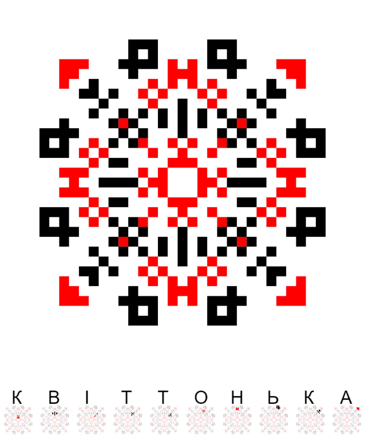 Текстовий слов'янський орнамент: КВІТОНЬКА
