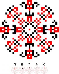 Текстовый украинский орнамент: Петро