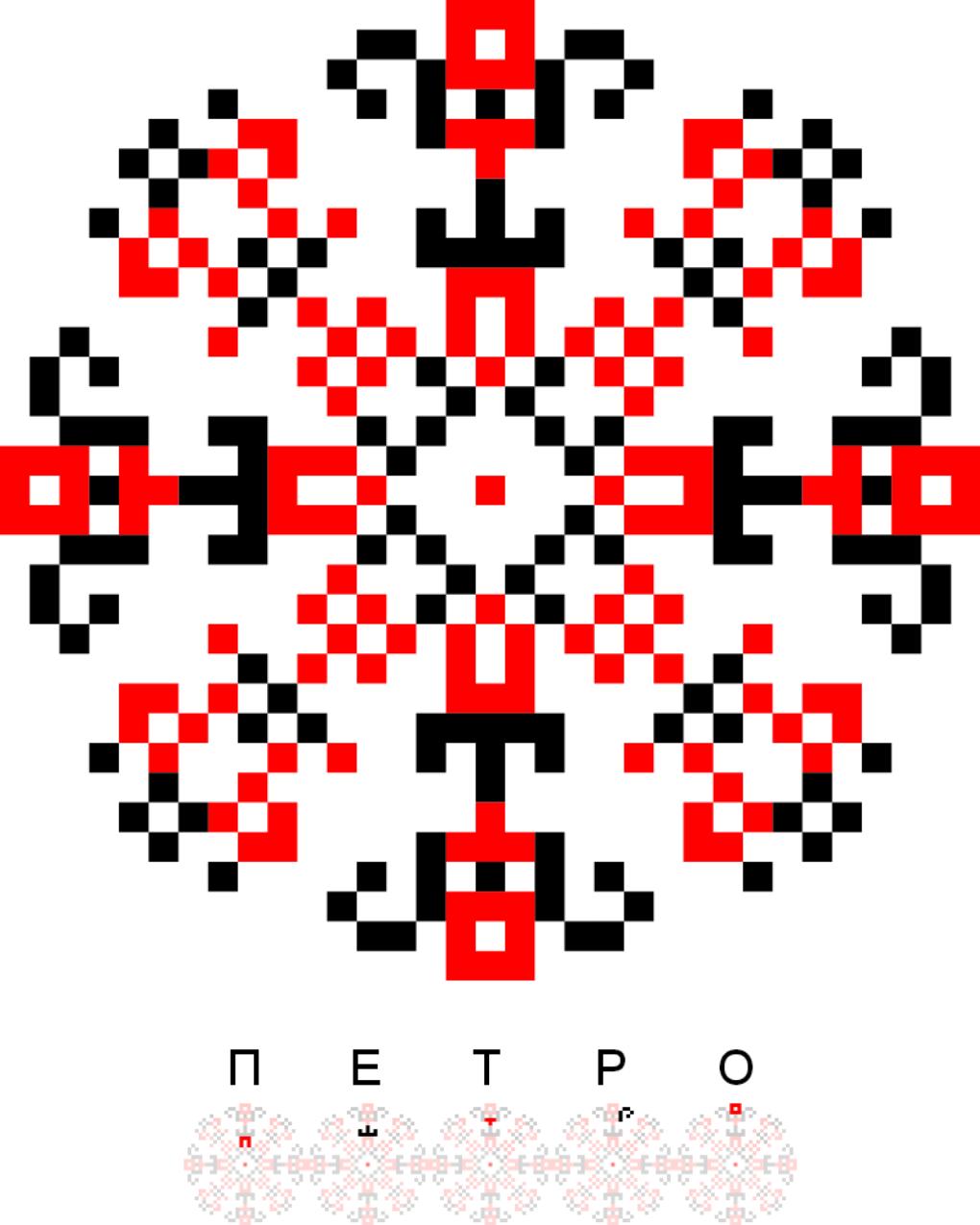 Текстовий слов'янський орнамент: Петро