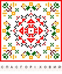 Текстовый украинский орнамент: Спас Горіховий