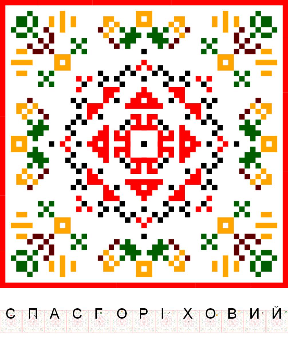 Текстовий слов'янський орнамент: Спас Горіховий