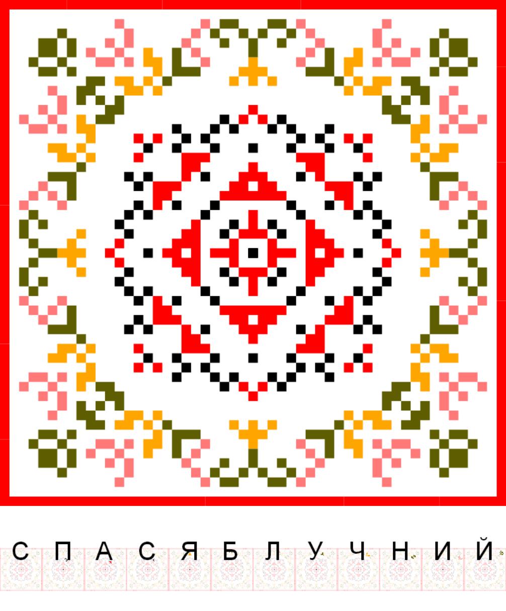Текстовий слов'янський орнамент: Спас Яблучний