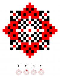 Текстовый украинский орнамент: Тося