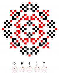 Текстовый украинский орнамент: Орест