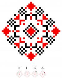 Текстовый украинский орнамент: Ліза