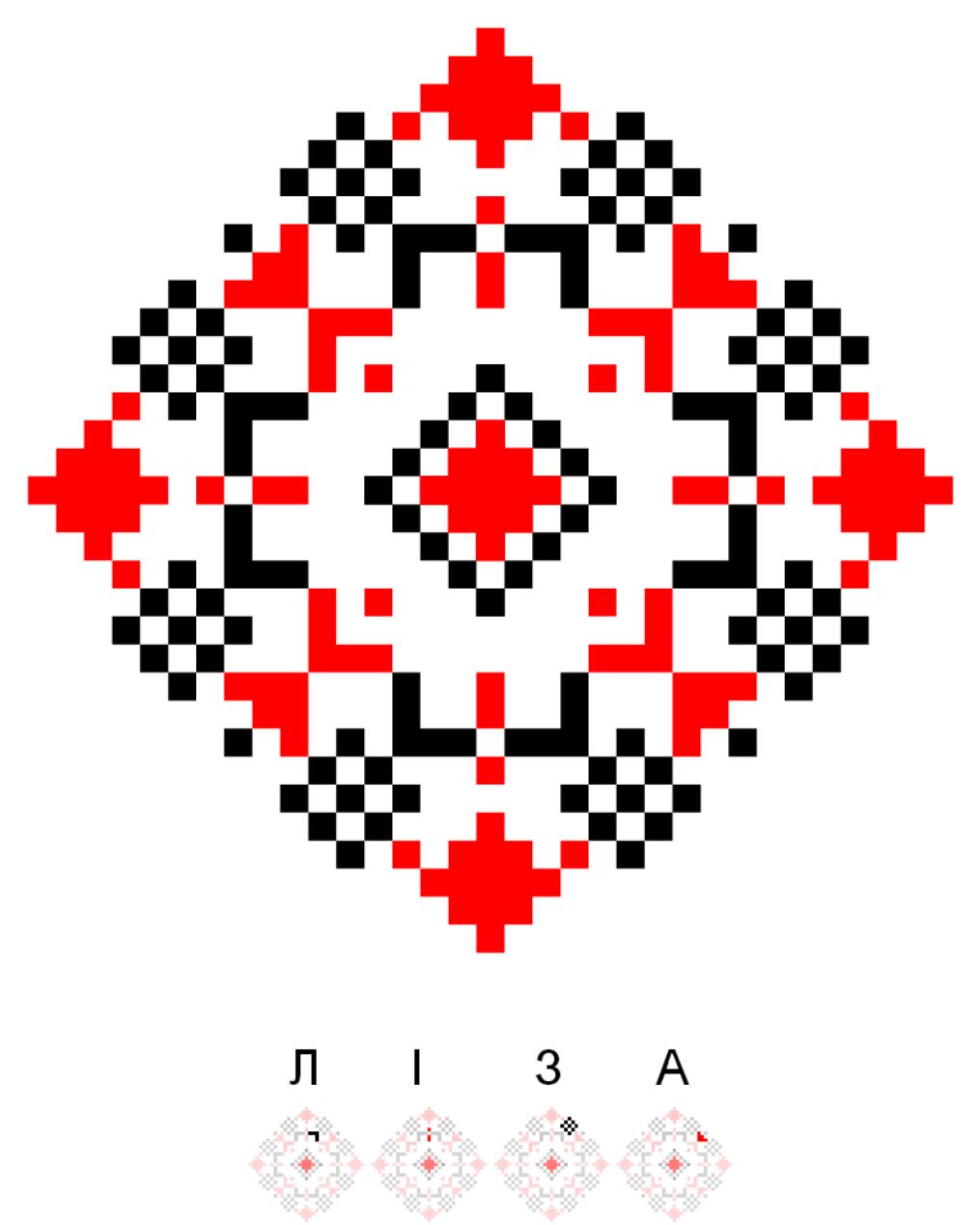 Текстовий слов'янський орнамент: Ліза