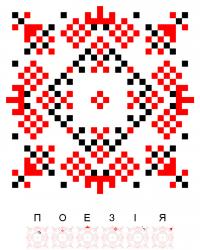 Текстовый украинский орнамент: Поезія