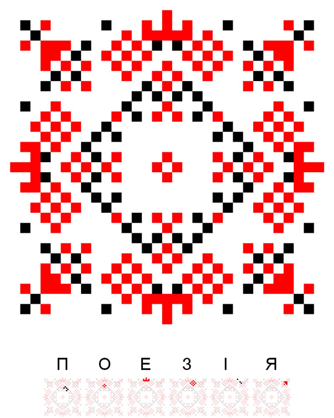 Текстовий слов'янський орнамент: Поезія