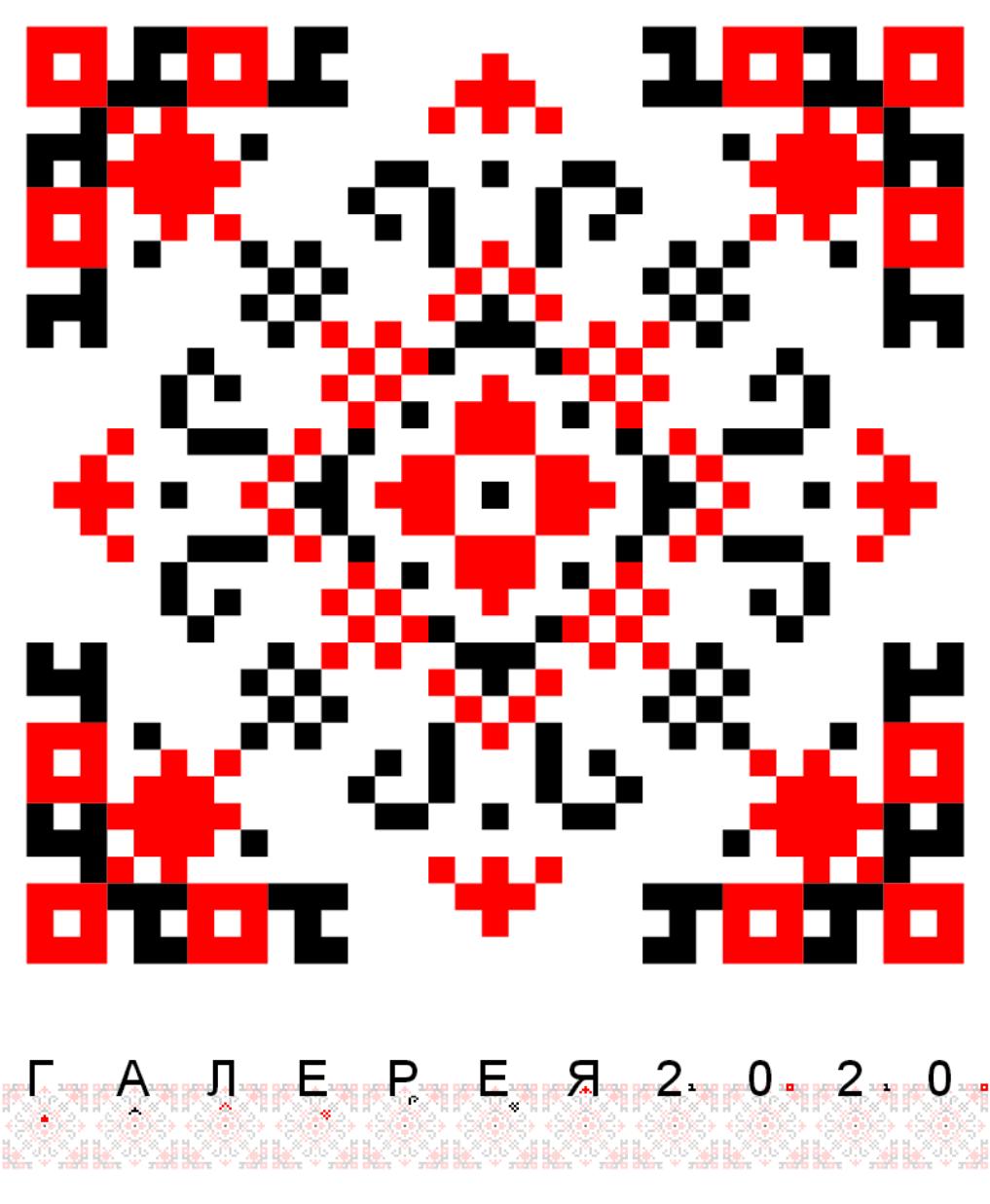 Текстовий слов'янський орнамент: Галерея 2020