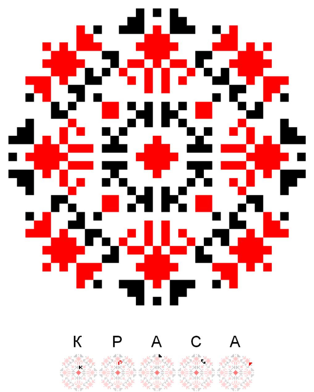 Текстовий слов'янський орнамент: Краса