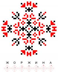 Текстовый украинский орнамент: Жоржина