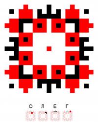 Текстовый украинский орнамент: Олег