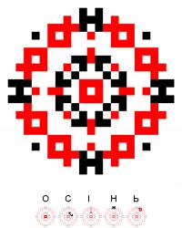 Текстовый украинский орнамент: Осінь