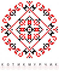 Текстовый украинский орнамент: Котик Мурчик
