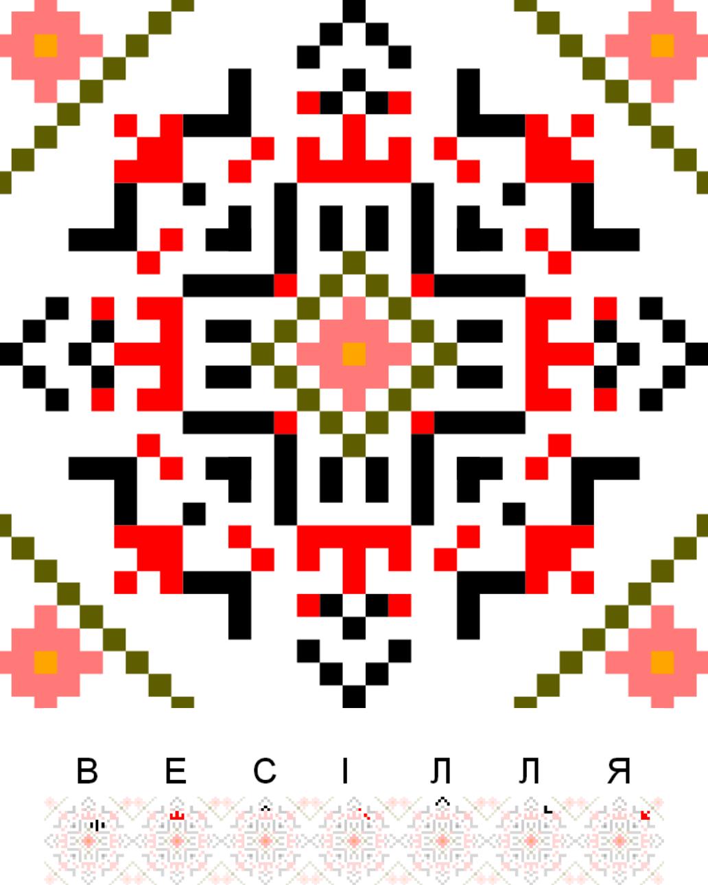 Текстовий слов'янський орнамент: Весілля
