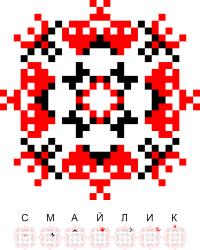 Текстовый украинский орнамент: Смайлик