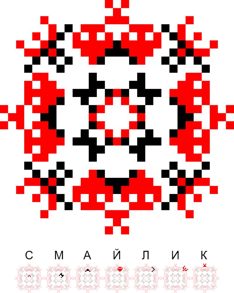 Текстовий слов'янський орнамент: Смайлик