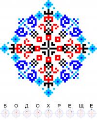 Текстовый украинский орнамент: Водохреще