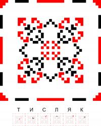Текстовый украинский орнамент: Прізвище