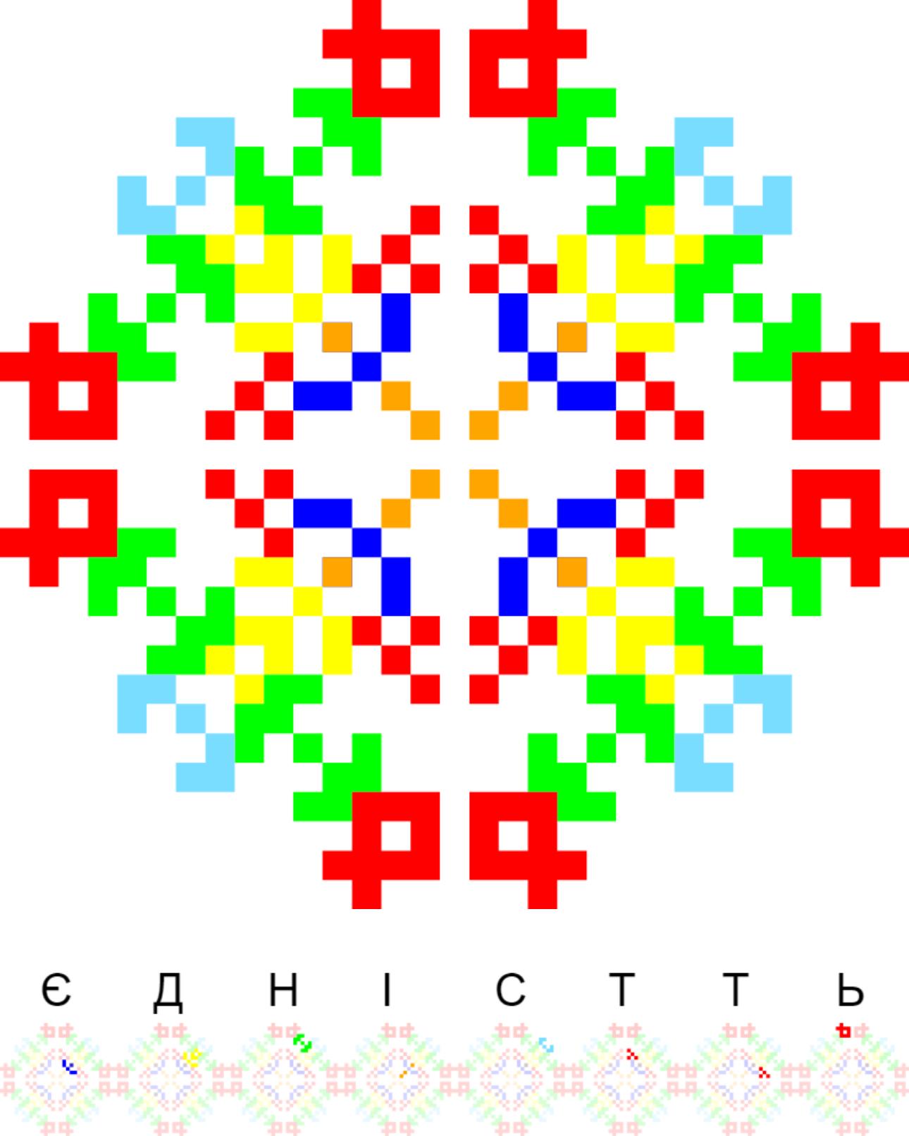 Текстовий слов'янський орнамент: єдність
