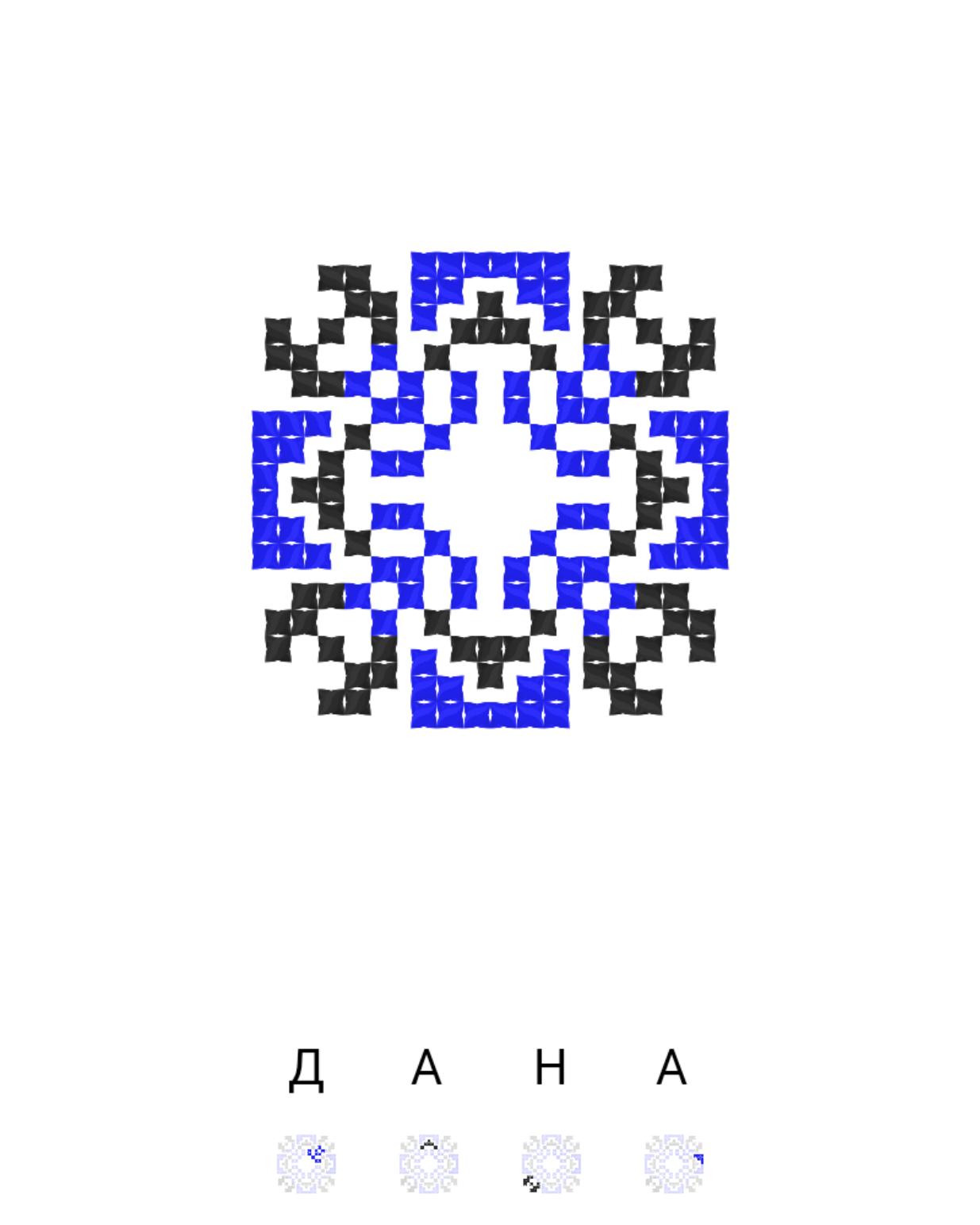 Текстовий слов'янський орнамент: Дана